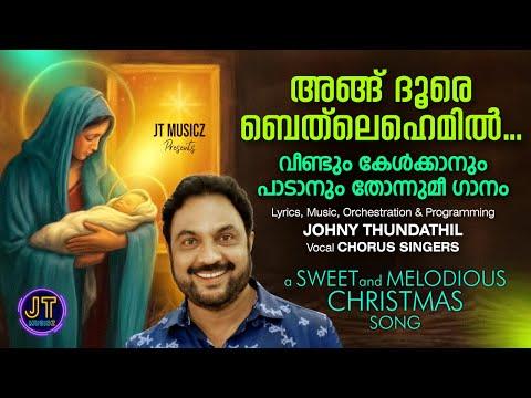 CHRISTMAS SONG - Angu doore Berthlehemil  Music.Johny Thundathil (Karaoke Ph.9447819207)