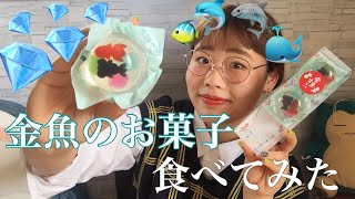 【和菓子】金魚を金魚鉢ごと食べてみた thumbnail