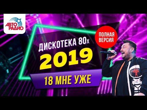 Дискотека 80-х (2019) Фестиваль Авторадио (запись трансляции шоу)