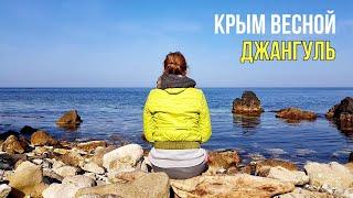 Крым весной. Дикая природа Крыма. Джангуль Крым