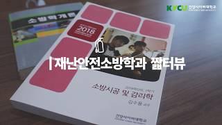 재학생 짧터뷰ㅣ재난안전소방학과 3학년 김병곤
