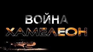 ВОЙНА-ХАМЕЛЕОН (фильм о гибридной и изменчивой природе войны)