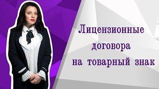 Лицензионные договора на товарный знак | Регистрация лицензионного договора | Аренда товарного знака