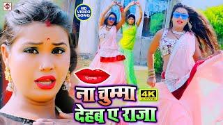 #Video - ना सोयरी में चुम्मा देहब ए राजा   #Tunna Tarzan    Na Chumma Dehab A Raja   Bhojpuri Song