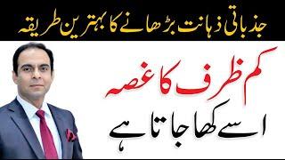 Emotions Management -By Qasim Ali Shah | In Urdu