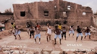 Netsanet Melkamu - Eski Chalew እስኪ ቻለው (Amharic)