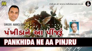 Pankhida Ne Aa Pinjru: Singer: Manoj Dave | Music: Gaurang Vyas