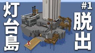 【マイクラ脱出ゲーム】#1 からくり仕掛けの灯台島からの脱出【ゆっくり実況】