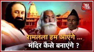 Halla Bol Special: Biggest Panel Discussion On Ram Mandir Dispute