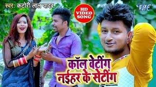 #Video - Katori Lal Yadav ( 2020 ) Call Waiting Naihar Ke Setting | Bhojpuri Hit Song 2020