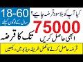 Ehsaas Loan Program | Ehsas Loan Scheme | Ehsas Emergency Cash | Interest Free Loan | 75000 Bilasod