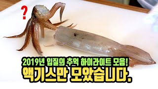 Fun and Useful Seafood Tips(jiminTV highlights of 2019)