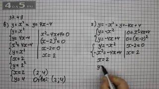 Упражнение 37.49. Вариант В. Г. Алгебра 7 класс Мордкович А.Г.