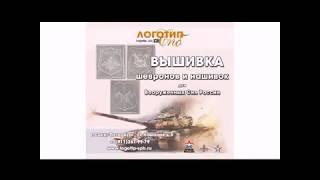 видео Изготовление ШЕВРОНОВ и НАШИВОК заказать в интернет магазине