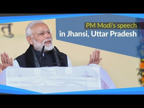 PM Modi's speech in Jhansi, Uttar Pradesh | PMO