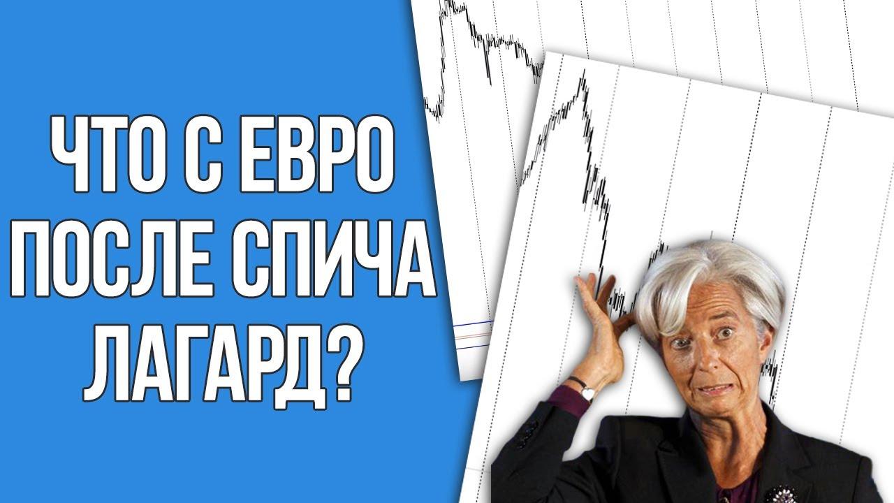 Свежие новости по евро | Торговые сигналы | Трейдер Ян Сикорский