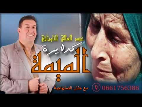 "Abde L3ali Tawnati ""kidayra Lmima"""