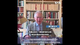 """查尔斯王子康复后首度亮相讲话 鼓励英国人""""向前看"""""""
