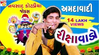 અમદાવાદી રીક્ષાવાડો- Navsad Kotadiya Latest Comedy 2019 - Gujarati New Jokes AMDAVADI RIXAWADO JOKES
