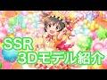 実況【デレステ】SSRのボイス&3Dモデル紹介【限定赤城みりあ】