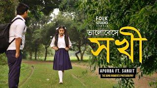 valobeshe-sokhi-apurba-ft-sangit-bangla-new-song-2019