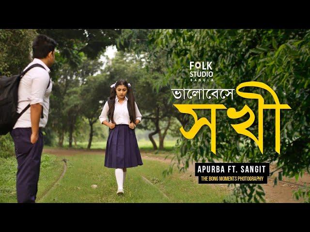 Valobeshe Sokhi | ভালোবেসে সখী | Apurba ft. Sangit | Bangla New Song 2019 | Official Music Video