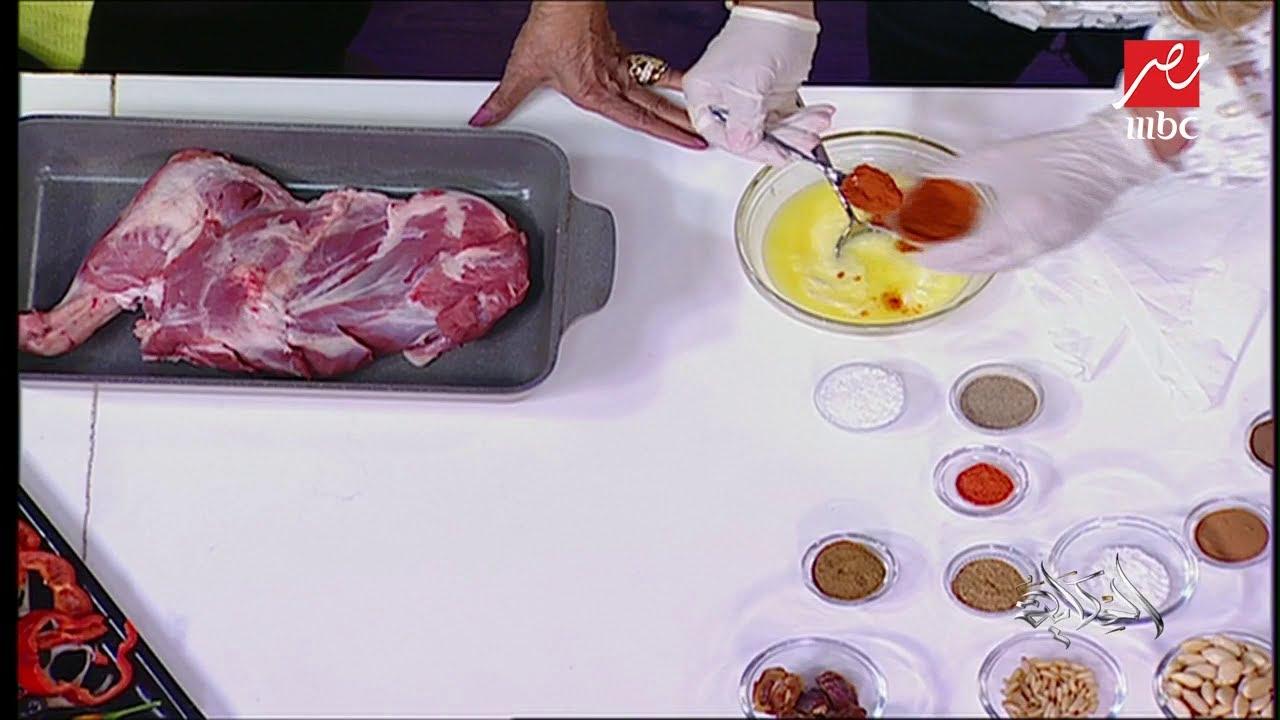 طريقة إعداد الفخدة الضاني على الطريقة المغربية مع جيجي في مطبخ الحكاية