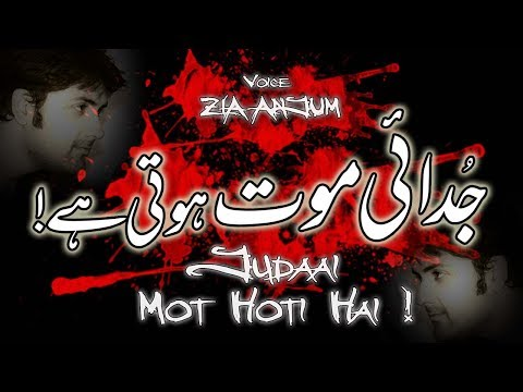 Judai Mot Hoti Hai - Sad Urdu Poetry - Zia...