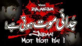 Judai Mot Hoti Hai - Sad Urdu Poetry - Zia Anjum