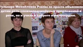 Формирование УУД на уроках русского языка.