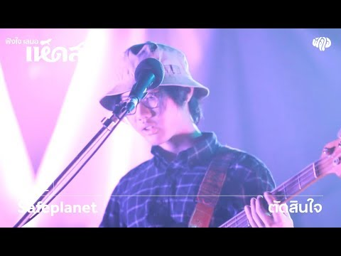 Safeplanet - ตัดสินใจ (Live) [เห็ดสด 5 คอนเสิร์ต]