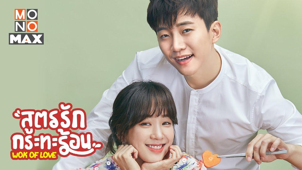 Photo of จองจุนโฮ ภาพยนตร์และรายการโทรทัศน์ – สูตรรักกระทะร้อน (Wok of Love) [Teaser]