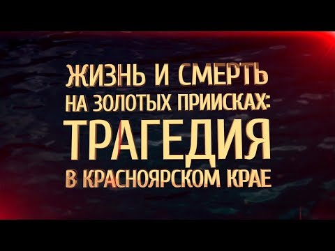 Жизнь и смерть на золотых приисках. Трагедия в Красноярском крае