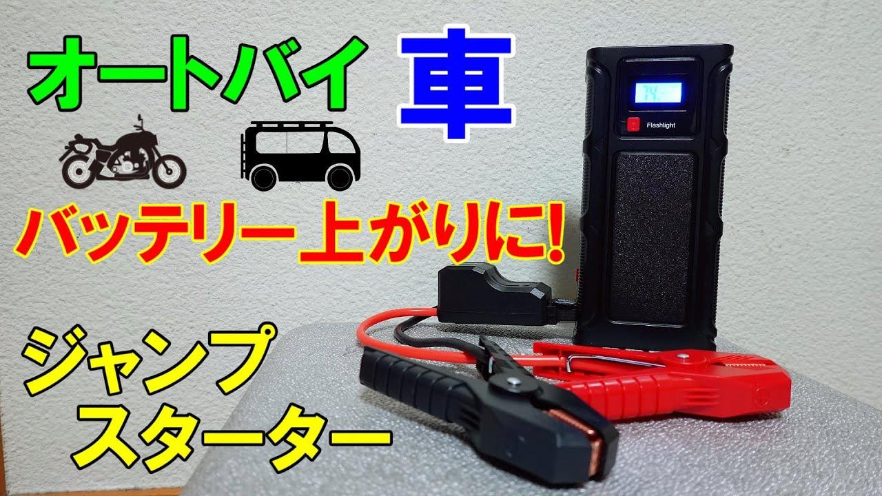 バッテリー上がりにジャンプスターター モバイルバッテリー