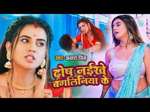 #VIDEO   दोष नईखे बंगलिनिया के   #Akshara Singh   Dosh Naikhe Bangliniya Ke   Bhojpuri Song 2021