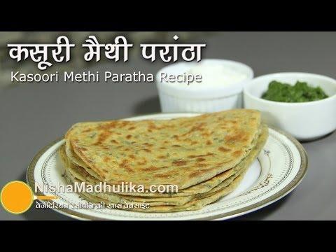 Kasuri Methi Paratha Recipe - Dried Fenugreek Leaves