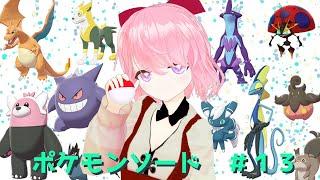 【ポケモンソード】# 13 チャンピオンへ!  ポケモン新作をめいっぱい楽しむ配信【Pokémon Sword】