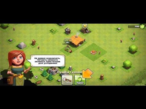 Clash Of Clans - Как Восстановить потерянную Деревню?(часть1)
