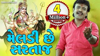 Meldi Che Sartaaj | Rakesh Barot New Navratri Song 2018 | Maruti Enterprise