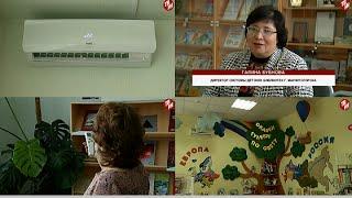 Время местное - Проект «Реальные дела». Установка кондиционеров в в детской библиотеке № 4