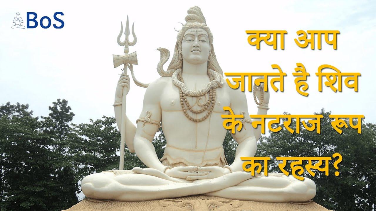 शिव के नटराज रूप का रहस्य | Natraj roop ka rahasya | Natraj Shiva | BoS Originals