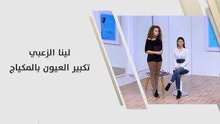 لينا الزعبي - تكبير العيون بالمكياج