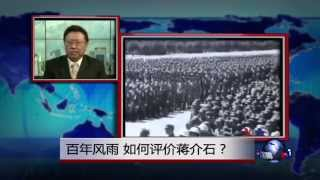 焦点对话: 百年风雨,如何评价蒋介石? thumbnail
