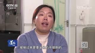 《道德观察(日播版)》 20190902 姐姐 你要活着报答我| CCTV社会与法