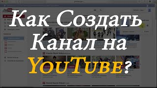 Как создать канал на YouTube - Пошаговое руководство по созданию канала на  Ютуб