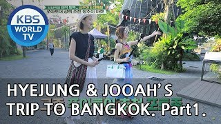 Hyejung and Jooah's trip to Bangkok! Part.1 [Battle Trip/2019.01.20]