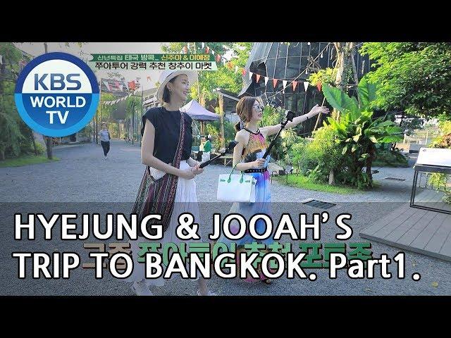 Hyejung and Jooah's trip to Bangkok! Part.1 [Battle Trip/2019.01.20]