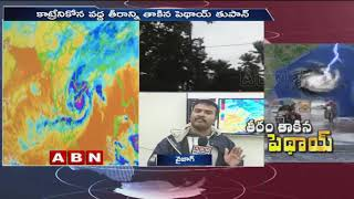 Cyclone Phethai Makes Landfall At Andhra Pradesh's Katrenikona | Updates | ABN Telugu