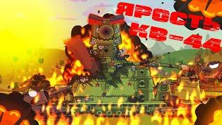 Ярость советского монстра КВ-44 ! Мультики Про Танки