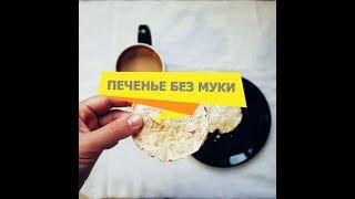 Видео урок по приготовлению печенья без муки